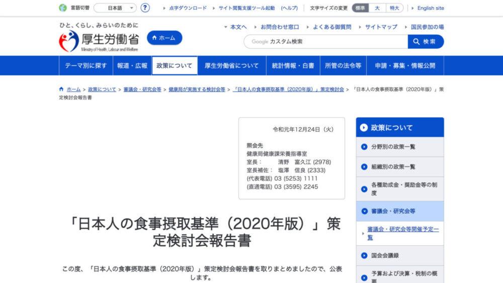 厚生労働省「日本人の食事摂取基準」