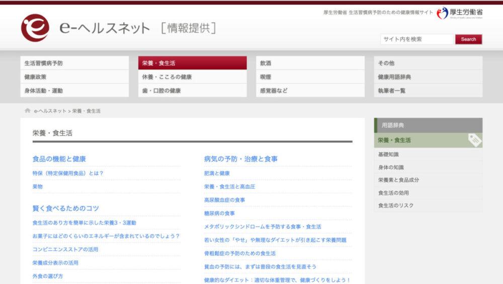 厚生労働省「e-ヘルスネット」